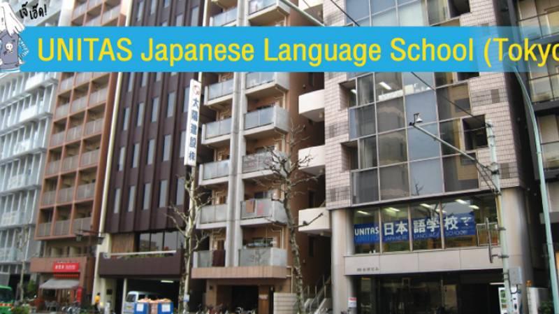 Du học Nhật Bản cùng trường Nhật ngữ Unitas