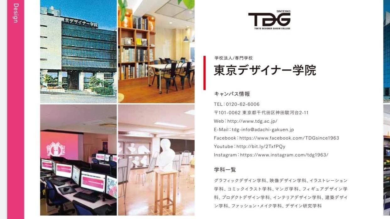 Học viện thiết kế Tokyo