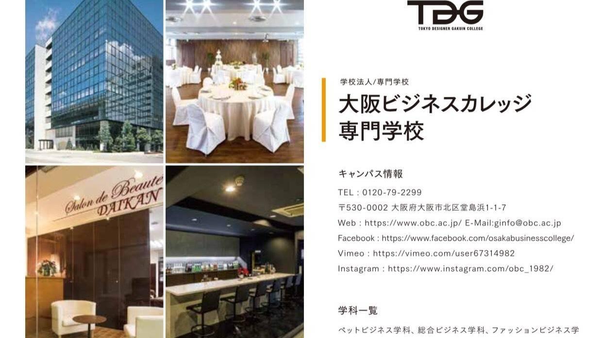 Cao đẳng kinh doanh Osaka