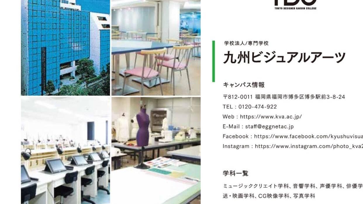 Trường nghệ thuật thị giác Kyushu