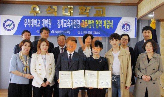 Chương trình tại Đại học Wooksuk